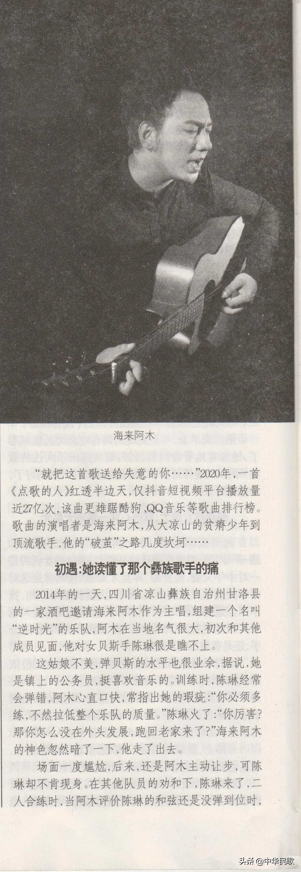 海来阿木登《知音》杂志,公认顶流音乐人联系经纪人17052226000