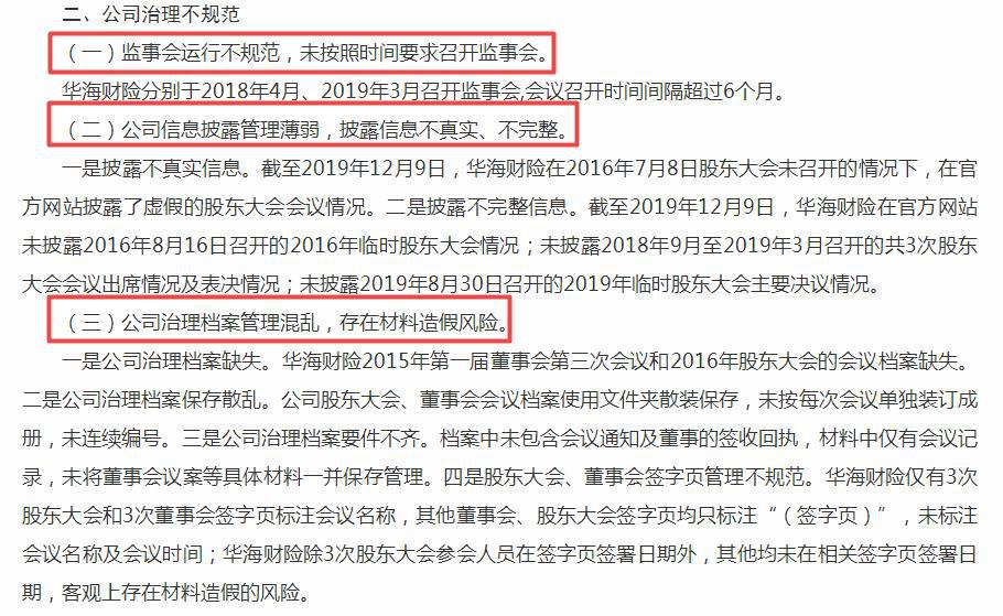 华海保险4年内3换受让人 内控不足已累亏超4亿