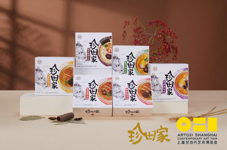 珍田家 X Art 021,冬季第一场艺术面食盛宴