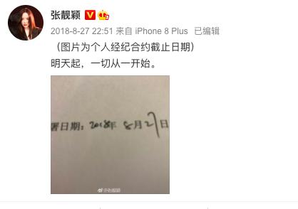 """张靓颖获绯闻男友发长文力挺:与冯轲""""分手""""两年,她过得好吗?"""