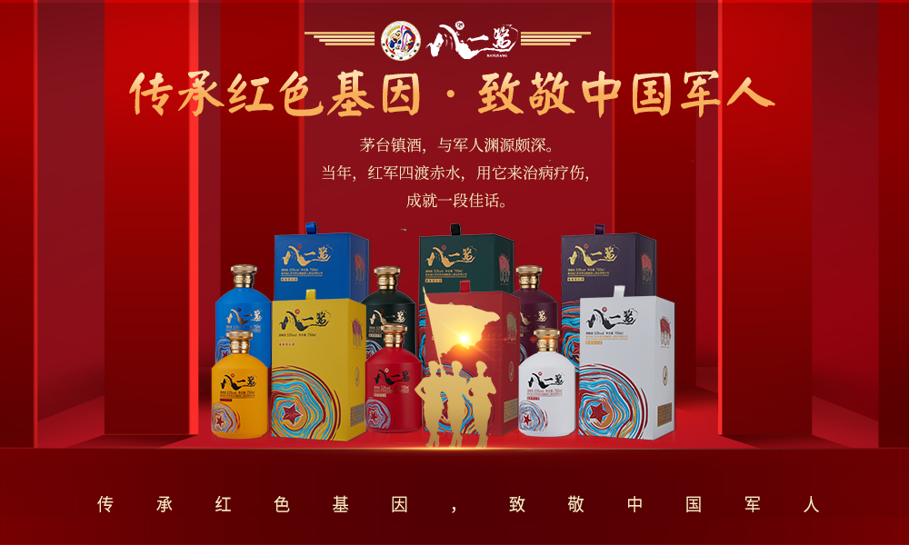 """酿酒人""""八一酱"""":专属中国军人和人民的""""酱香酒"""""""