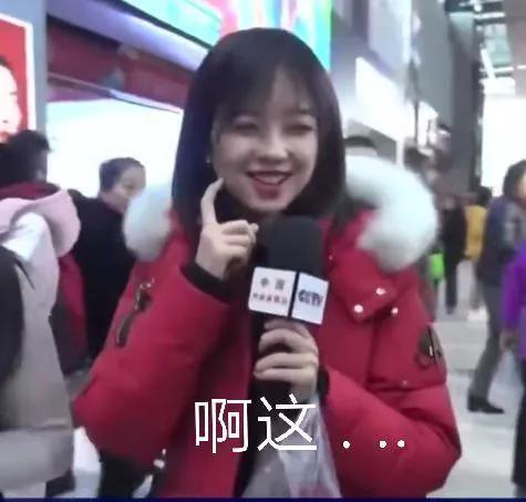 你喜爱的央视主持王冰冰表情包来了