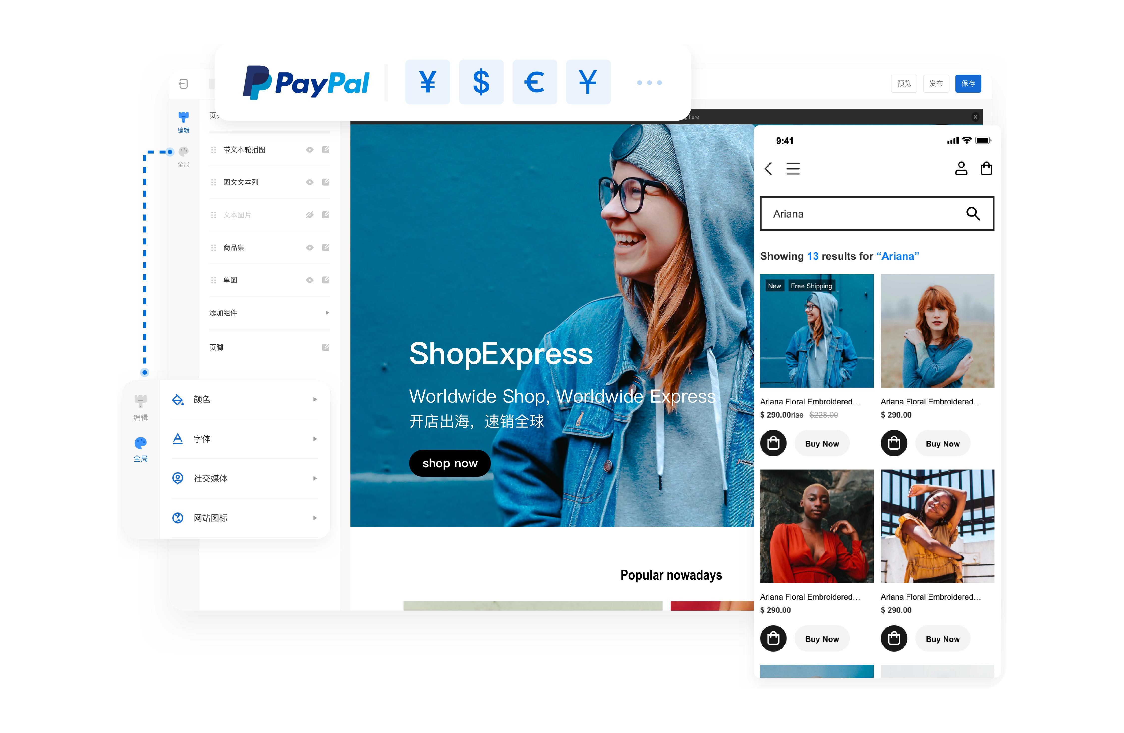 """ShopExpress:微盟国际化的""""加速器"""""""