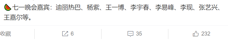 """""""七一晚会""""阵容曝光,大咖顶流齐助阵,""""童颜夫妇""""有望合体"""