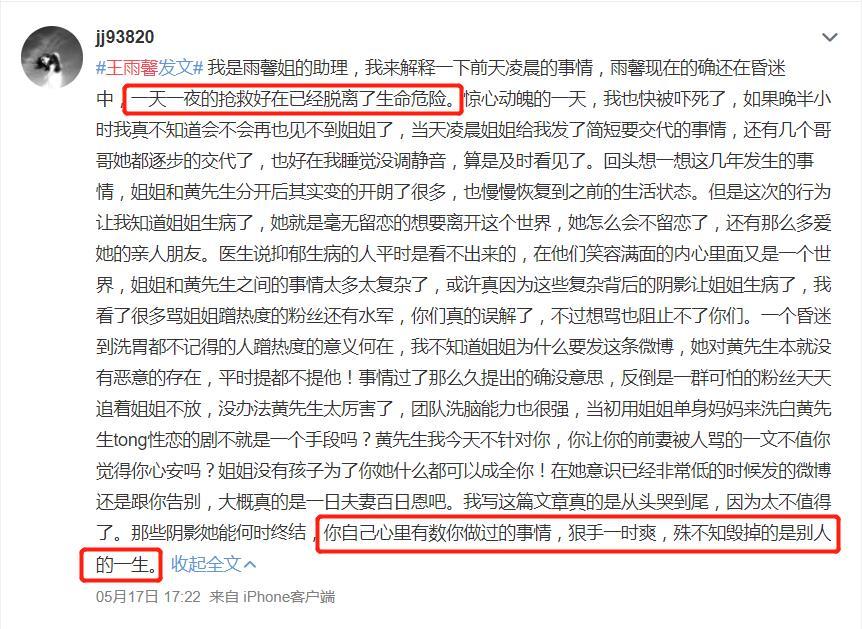 黄景瑜前任王雨馨自杀未遂,前助理发文力挺,网友:又来一次?