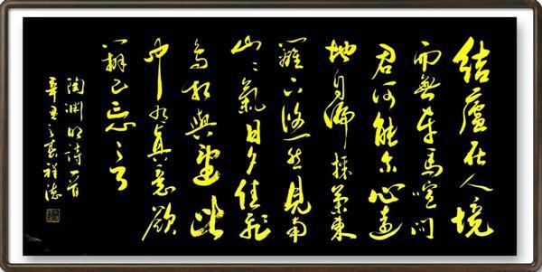 可书虬龙之蜿蜒 亦夫鸾凤之徘徊——记著名书法家义祥德