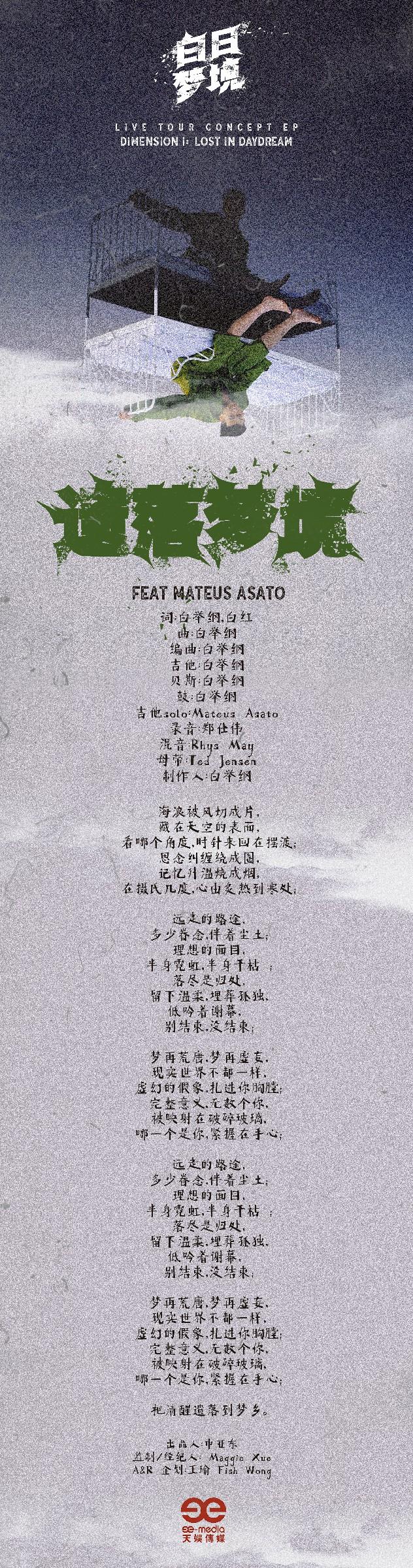 白举纲巡演概念EP《白日梦境》第一维单曲上线《遗落梦境》