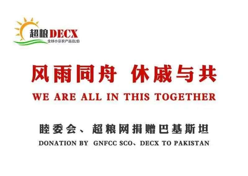 共抗疫情,招商启航投孵企业超粮网向上合组织16个国家捐赠物资