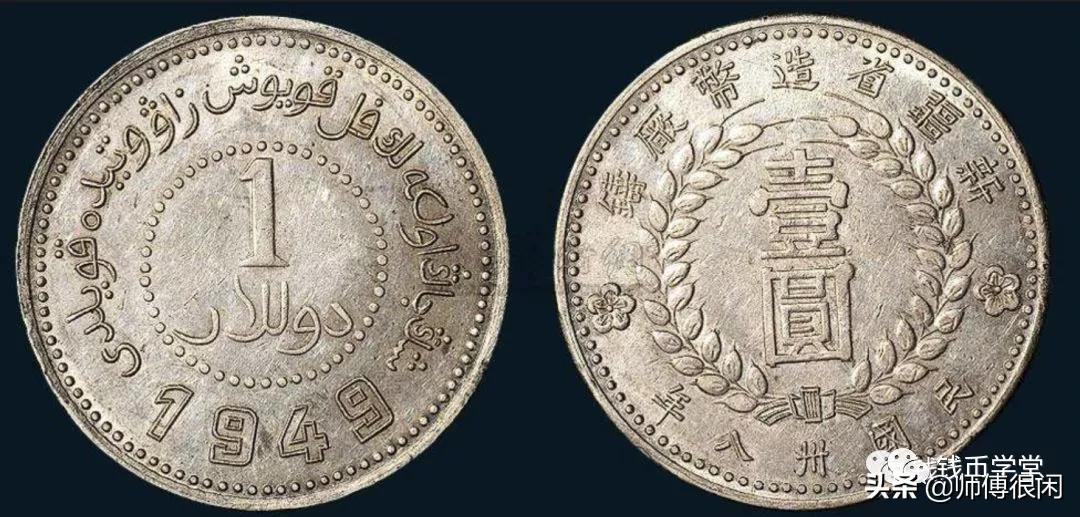 稀罕的新疆银元,个个都是宝贝