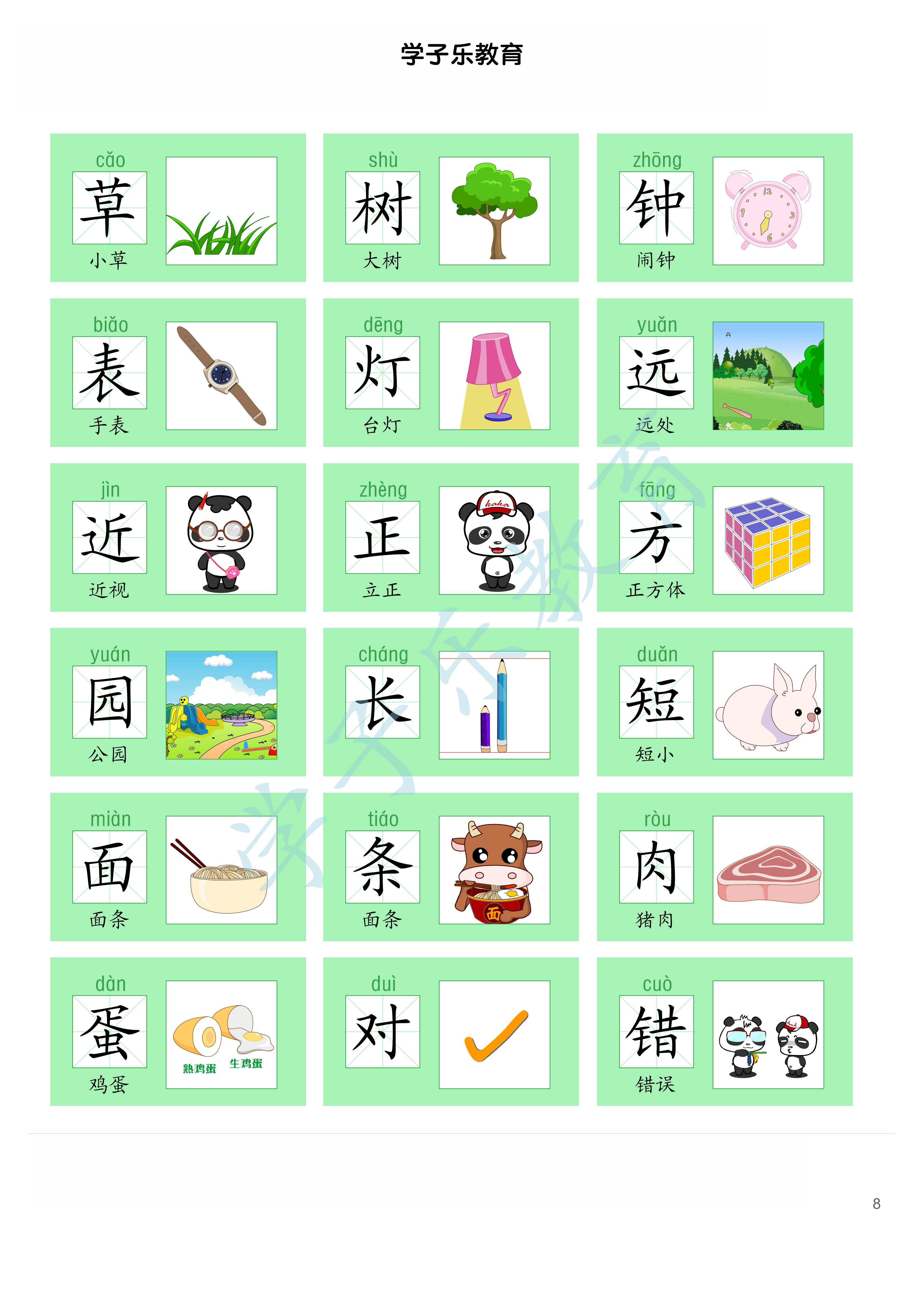 图文识字免费的软件(图文识字怎么用)插图7