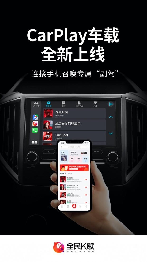 """让你的旅途""""声动""""起来全民K歌接入Apple CarPlay"""