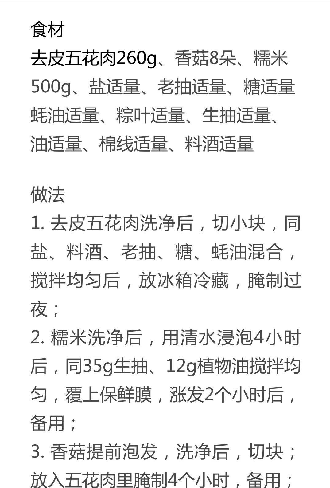 16种粽子的做法及配料!粽子馅配方种类大全,粽子制作方法教程 美食做法 第20张