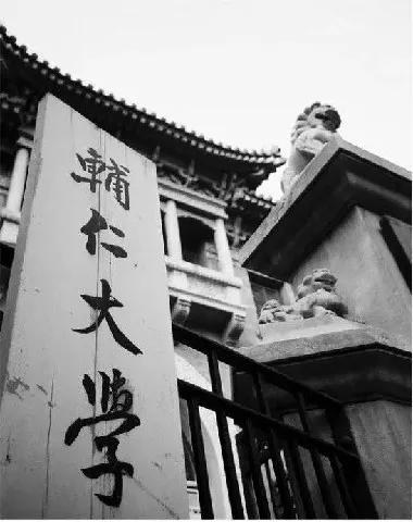 新中国成立后消失的6所大学,为中国高等教育打下基础,值得铭记
