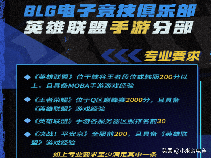 LPL三战队公布手游选人标准,RNG仅一点劝退玩家,容易被坑