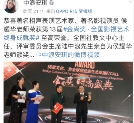 相声大师侯耀华又获新殊荣,喜提终身成就奖,73岁风采不减当年