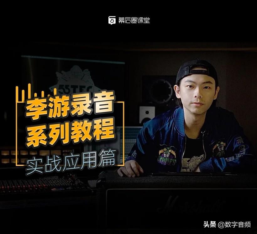 李游:录音系列教程——实战应用篇(视频无加密)