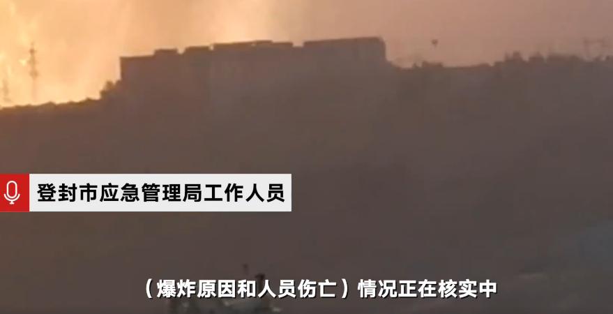 河南登封一工厂发生爆炸,现场多次发出巨大爆炸声火光冲天 应急局:原因正调查,暂未收到伤亡报告