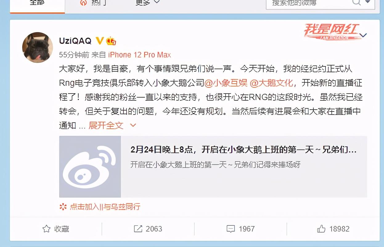 UZI宣布脱离RNG转至小象大鹅,UZI、PDD两大顶流会师