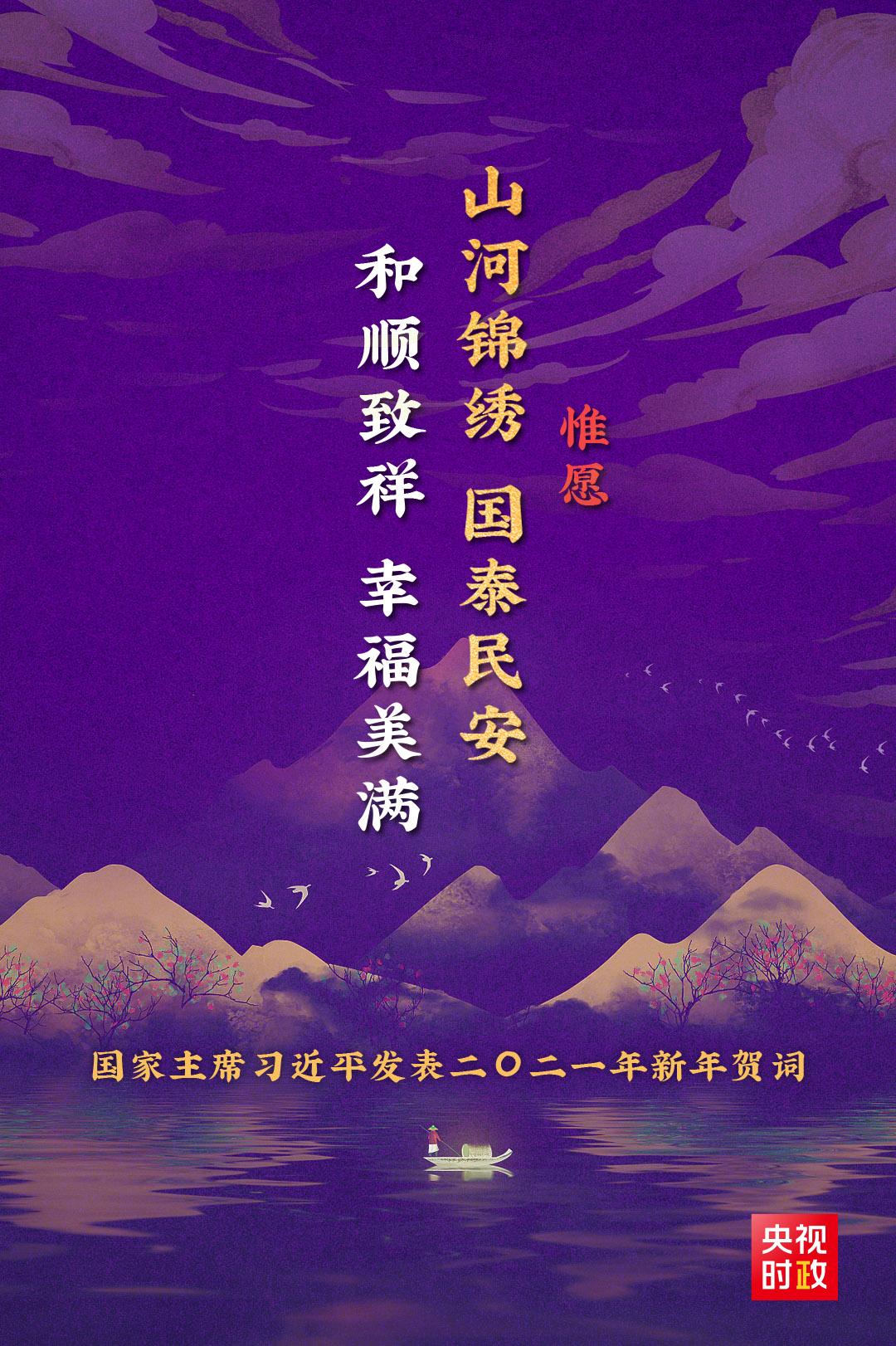 金句来了!习近平发表二〇二一年新年贺词