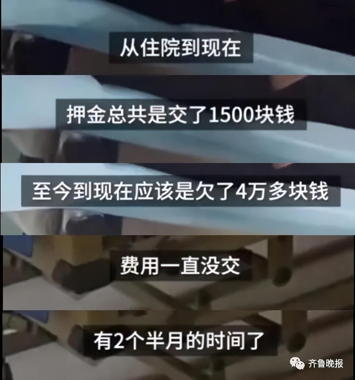 济南一男子砍断手指,治疗后欠医院4万赖着不走:每月还50,分期付款行不?