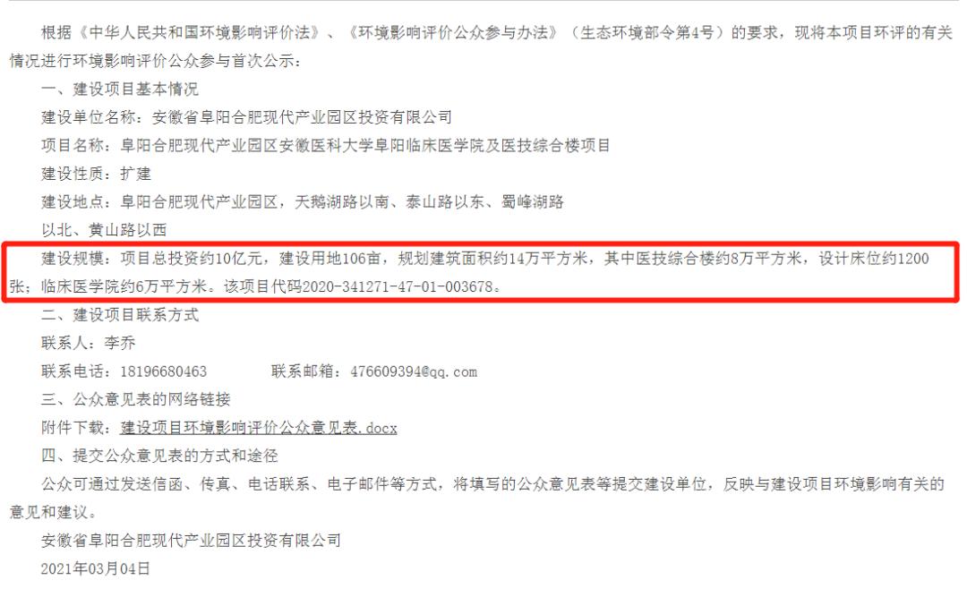 终于来了!漕河泾阜阳分区合作敲定!市长带队考察华为总部