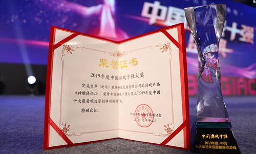 """《神雕侠侣2》获2019中国游戏十强大奖""""最受欢迎原创移动游戏"""""""