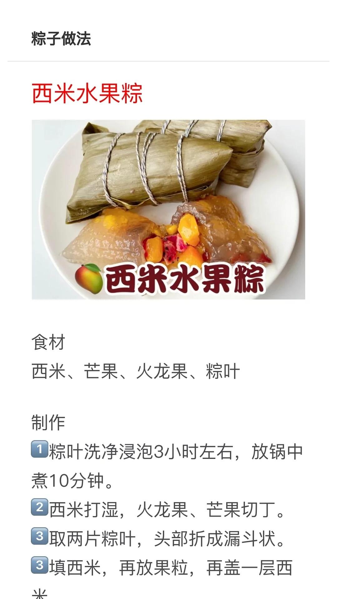 16种粽子的做法及配料!粽子馅配方种类大全,粽子制作方法教程 美食做法 第2张