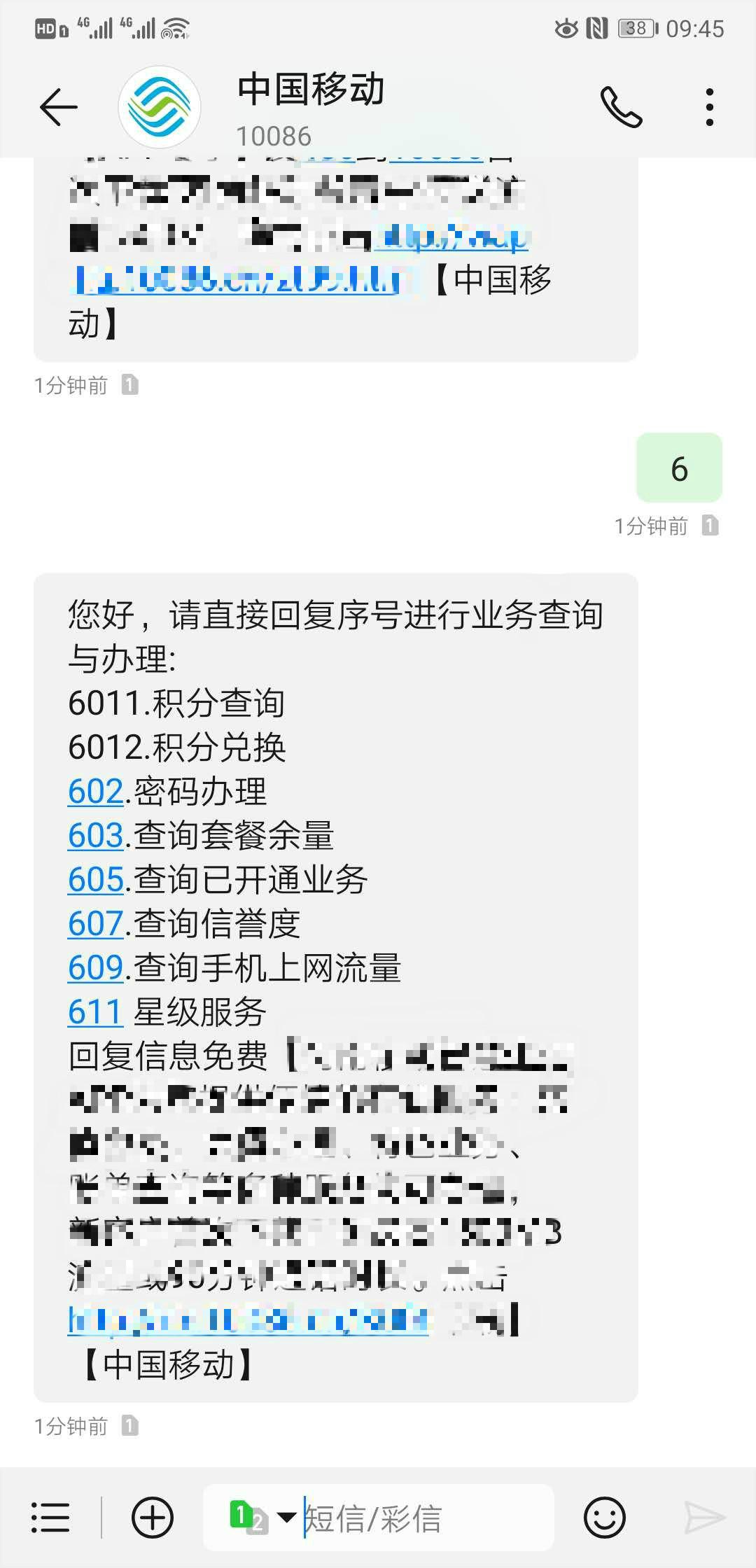 手机运营商服务密码怎么查(查询自己手机服务密码)
