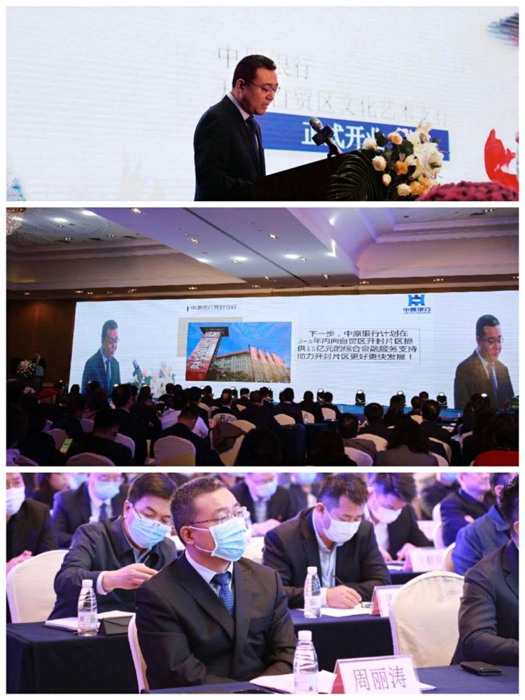中原银行副行长周丽涛出席第二届开封国际文化金融与贸易论坛活动
