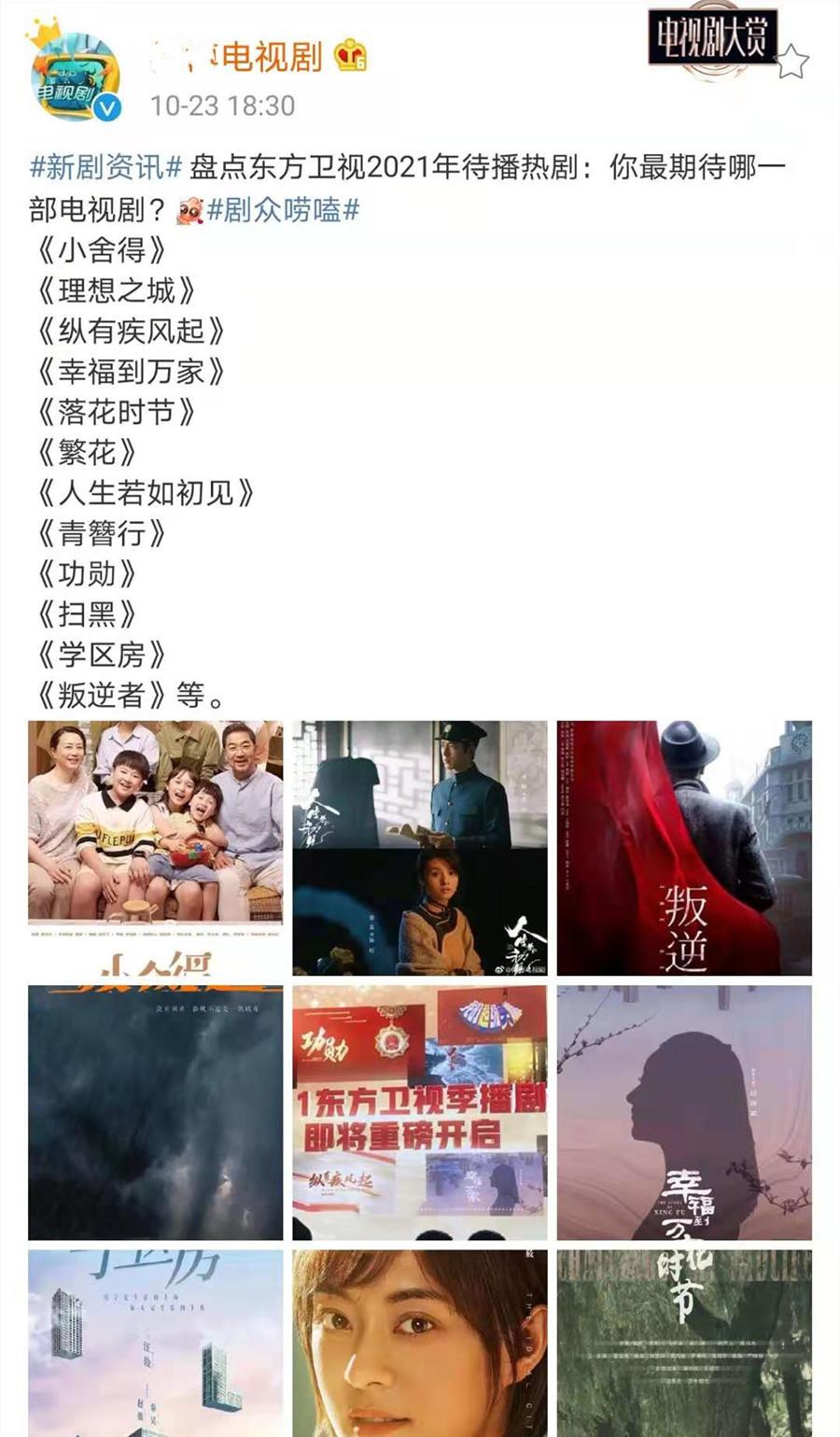 东方卫视使出杀手锏,3部热剧震撼来袭,赵丽颖朱一龙杨紫各一部