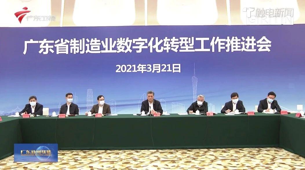广东:国家级工业互联网平台的数量位居全国第一