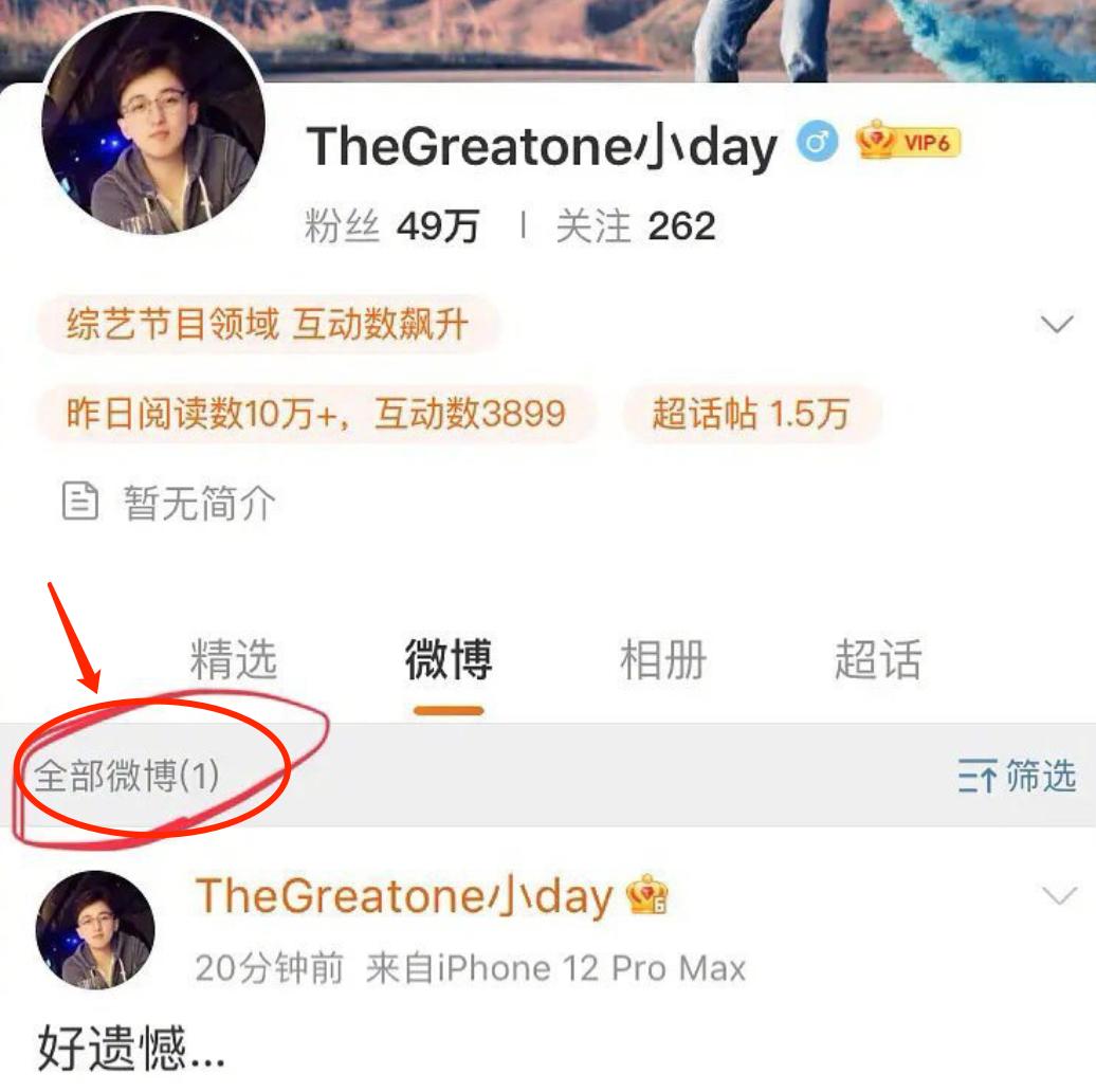 曝baby退出7年跑男,因宋雨琦枕头互打,跑男导演发文:好遗憾...