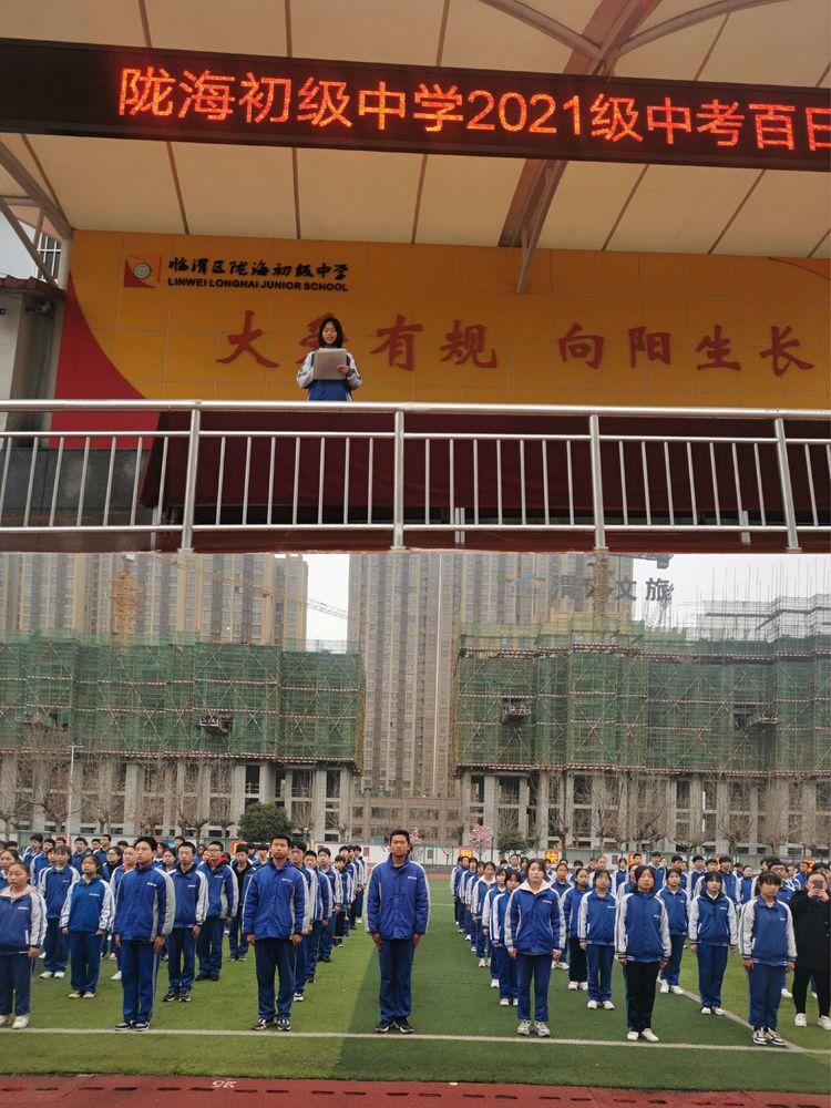 百日竞渡创辉煌,十年磨剑展锋芒——陇海初级中学2021年中考百日誓师大会