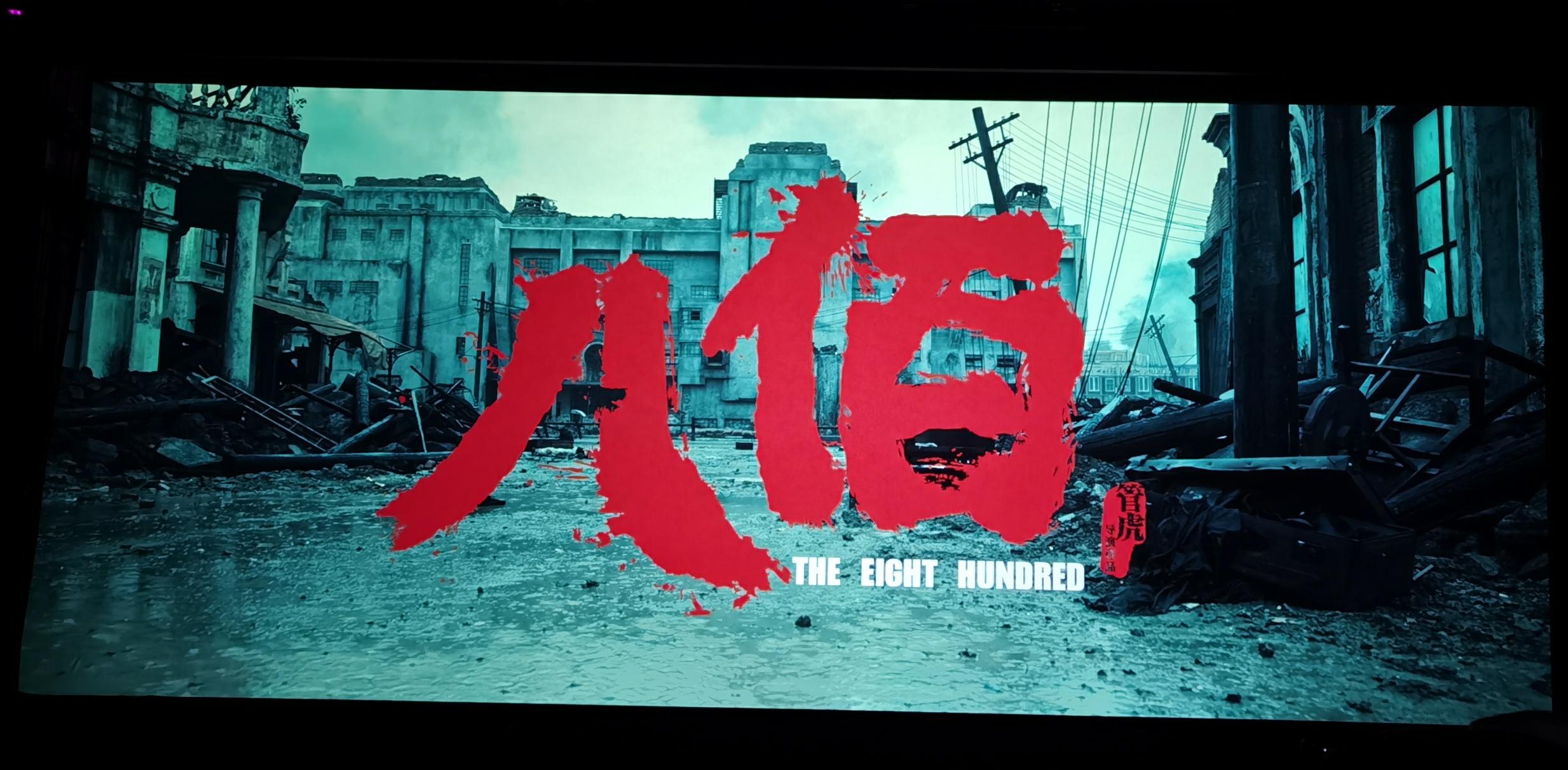 电影八佰中的四大去死镜头,让每个中国人都骄傲,有剧透