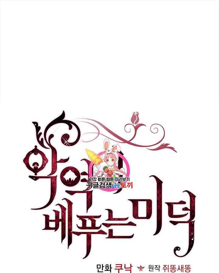 漫画:韩漫-反派女