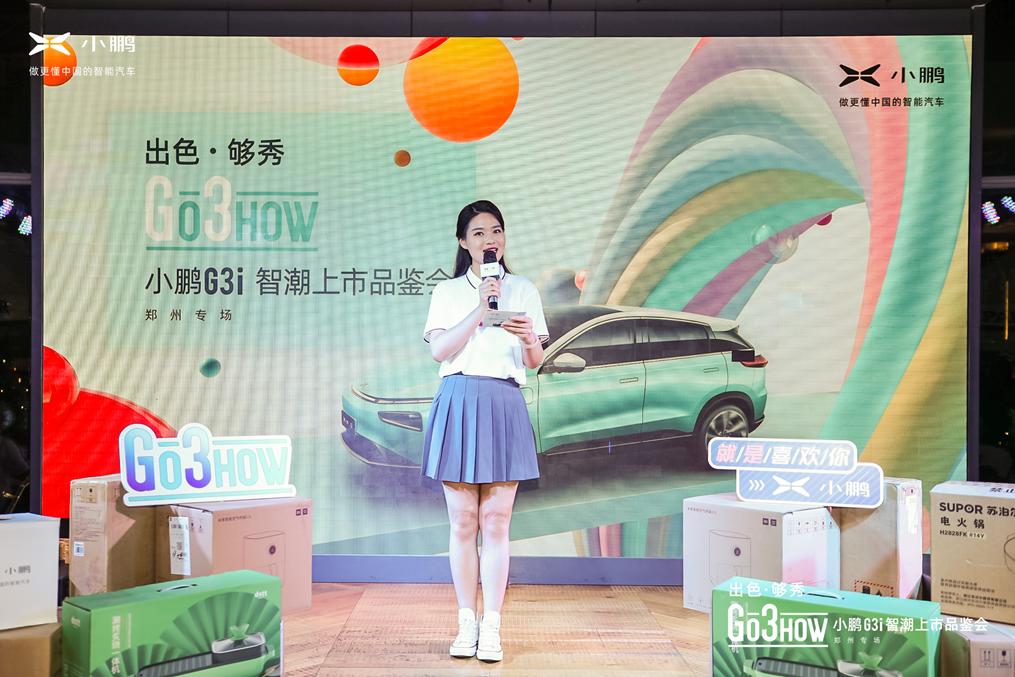 年轻人首选智·潮SUV 小鹏G3i郑州上市 售价14.98-18.58万元