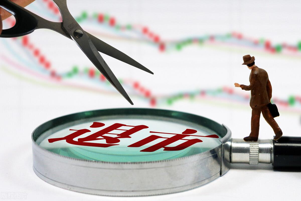 当心!这69只股票徘徊在退市边缘!检查一下 你持有吗?