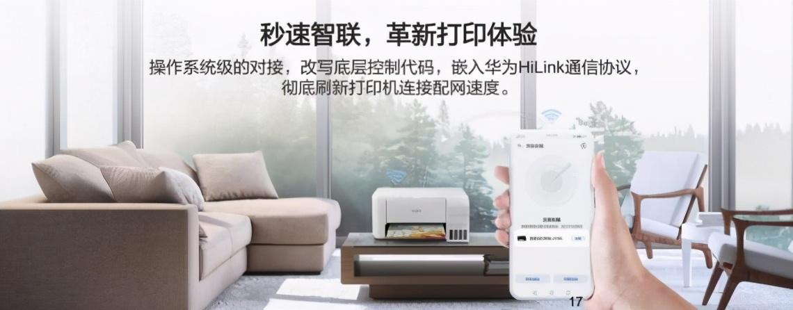 爱普生发布全球首款支持HUAWEI HiLink彩色墨仓式打印机