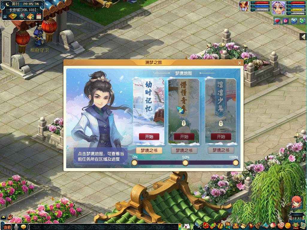 《梦幻西游》电脑版代言人齐聚三界,新资料片即将来袭