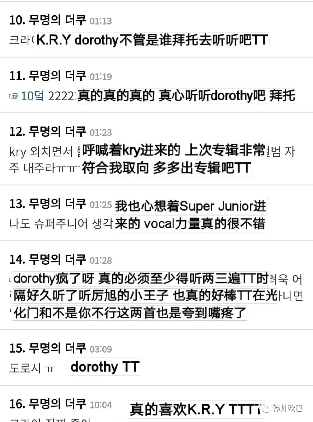 韩网友心中,男团历史上拥有最强主唱阵容的组合