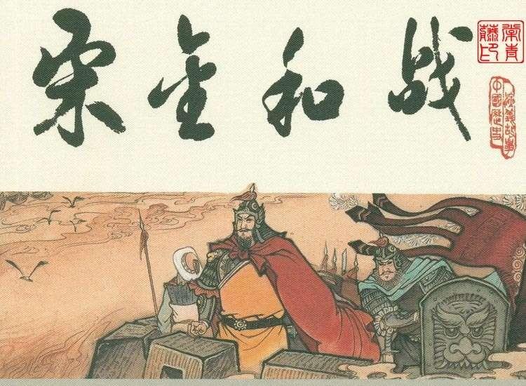 连环画小人书-宋史(18)-宋金和战