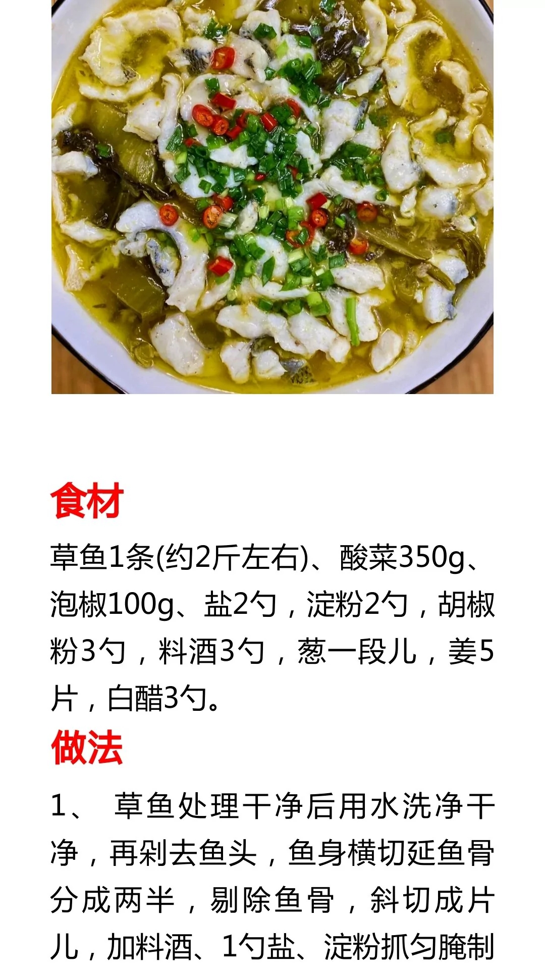 家常鱼肉菜单做法大全!鱼的做法教程 美食做法 第7张