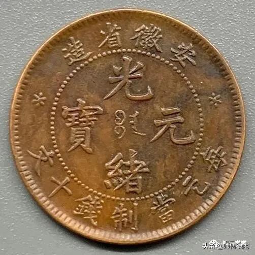 疑品铜元七日谈(1)