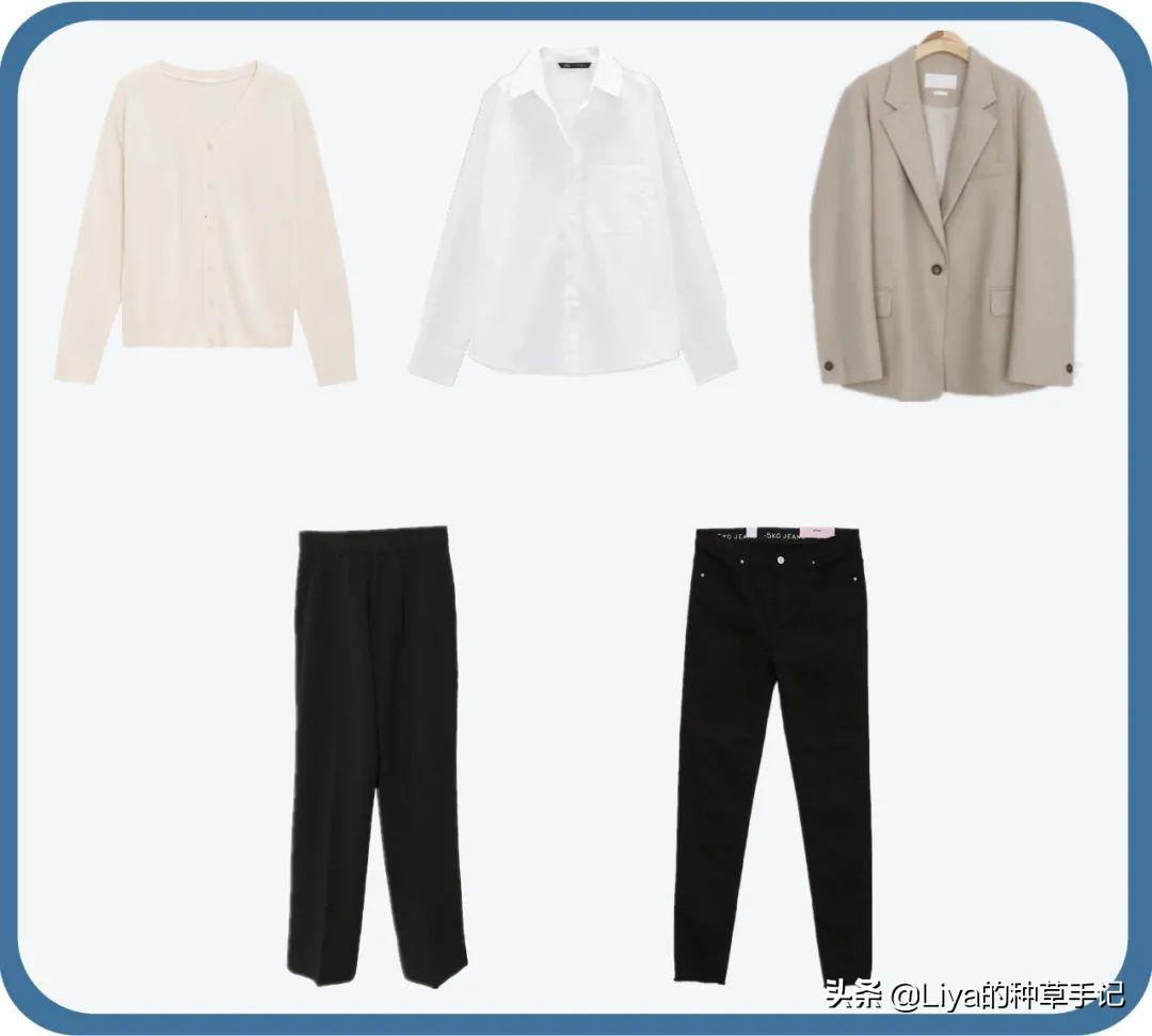 3件上衣 + 2件下装 = 低级!下班上学都能穿