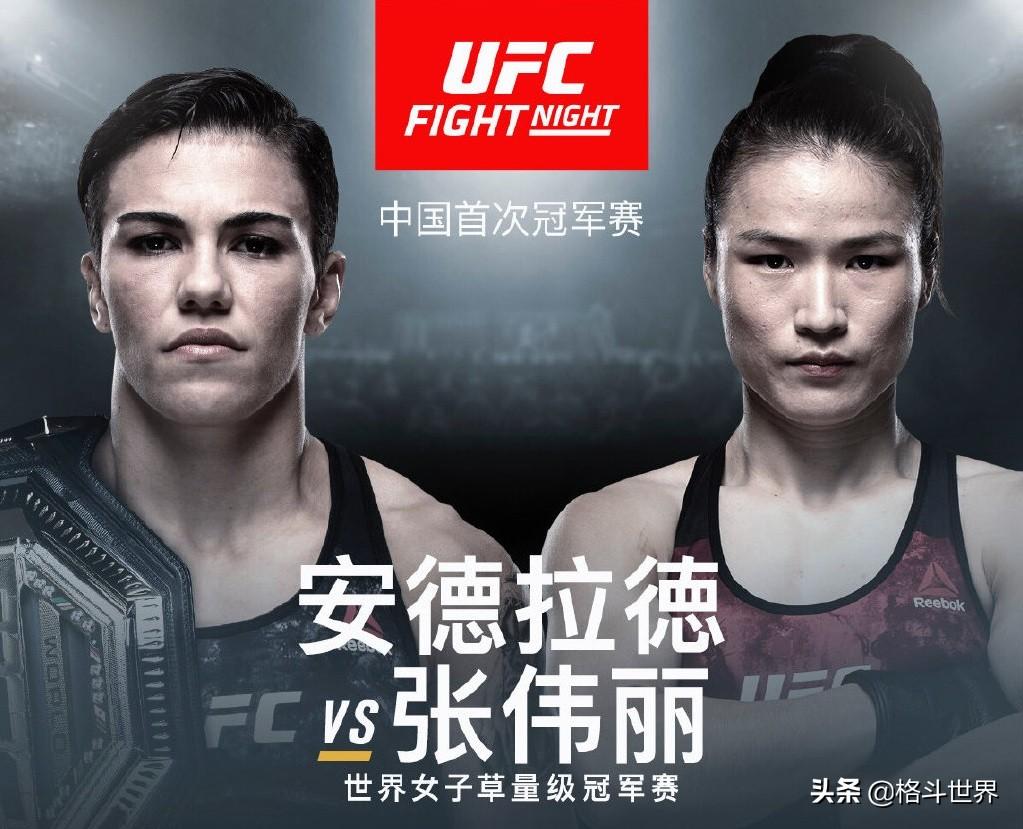 中国第一个UFC冠军降生,张伟丽42秒夺患上UFC金腰带