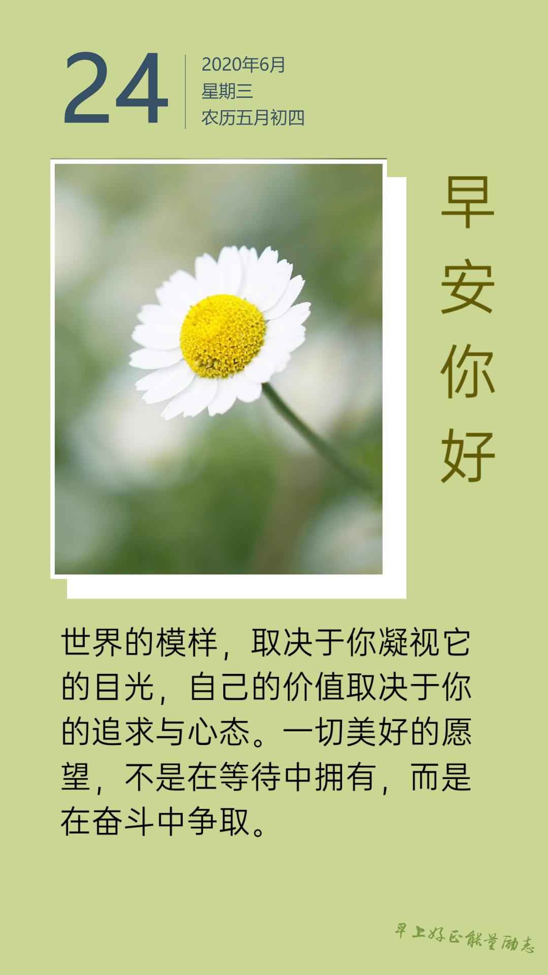微信朋友圈早安励志语录激励:只要心怀梦想,人生终会漂亮