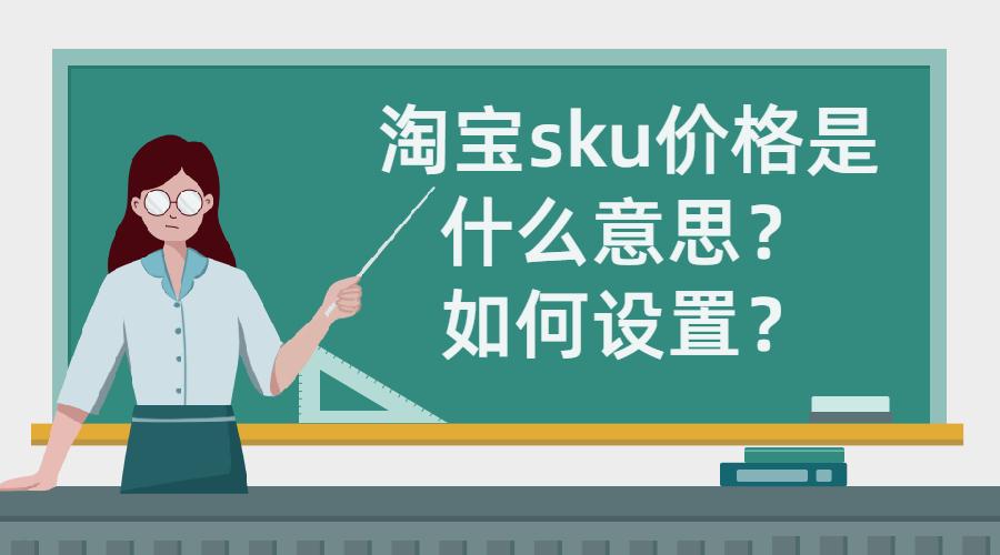 弘辽科技:淘宝sku价格是什么意思?如何设置?