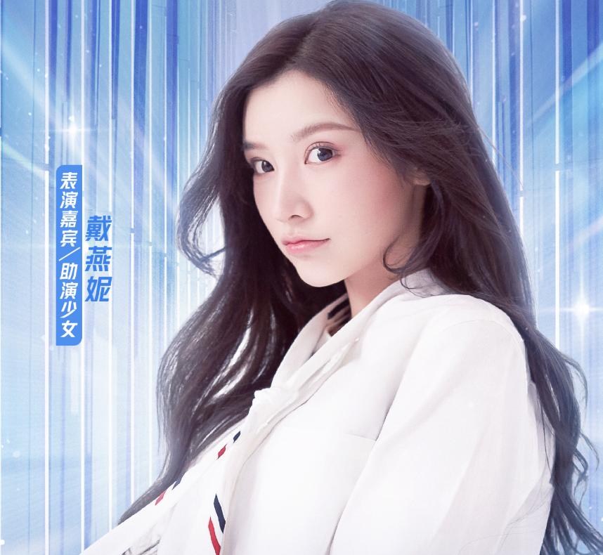 《少年之名》官宣总决赛嘉宾,戴燕妮李子璇加盟,期待直播舞台