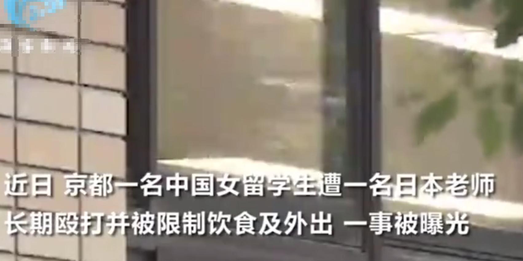 中国女留学生在日本被老师长期殴打,每天只许上一次厕所吃一顿饭