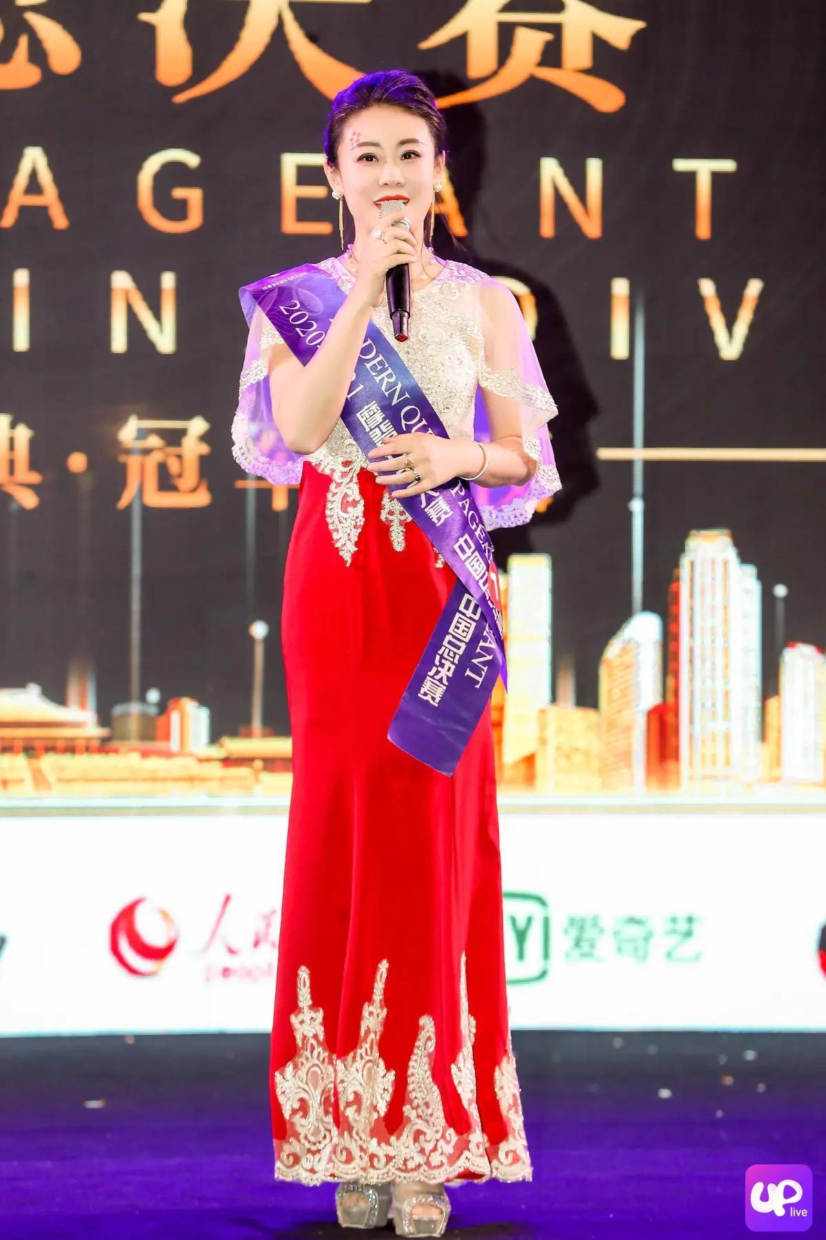 央视主持人慕洋洋受邀出席2021摩登女王中国区决赛并获殊荣
